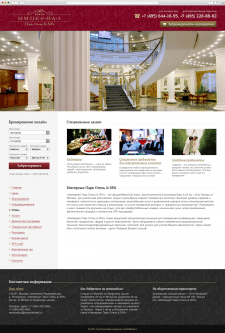 Парк Отель & SPA