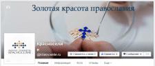 Разработка дизайна и #развитие группы ВК, Fb!