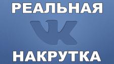 1500 подписчиков в ВКонтакте
