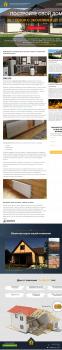 Написание статьи для строительной компании