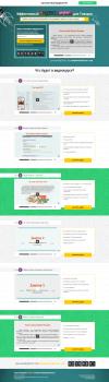 Landing Page - Эффективный Яндекс.Директ
