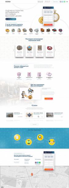 Дизайн оценки антиквариата