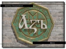 Логотип 3D