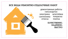 Разработка визитки для ремонтных работ
