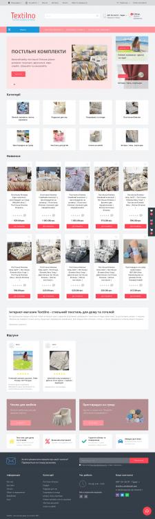 Розробка інтернет-магазину постільної білизни