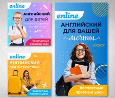 Баннеры для школы английского языка