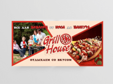 Дизайн Визитки баннера для ресторана.