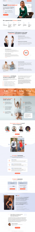 Школа похудения | сайт на конструкторе Tilda