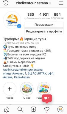 Ведение инстаграм аккаунта турфирмы + дизайн