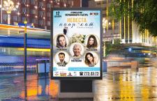 """афиша спектакля """"Невеста напрокат"""""""