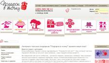 """Интернет-магазин """"Подарок в точку"""""""