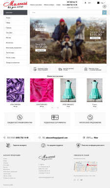 Доопрацювання інтернет магазина (CMS Opencart)