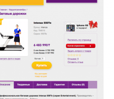 Коррекция сайта на опенкарт - добавление вкладки