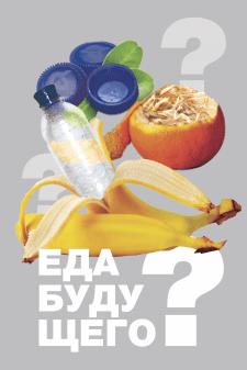 Экологический плакат. Еда будущего?
