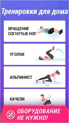 Приложения для подкачки мышц в домашних условиях