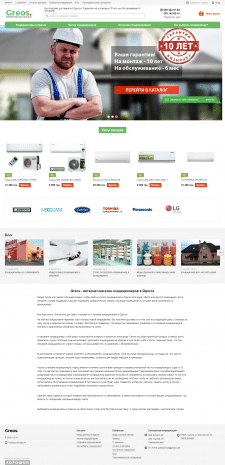 SEO-оптимизация интернет-магазина Кондиционеров