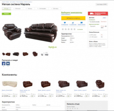 Наполнение сайта мебели