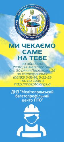 """Флаер для ДНЗ""""МБЦПТО"""""""