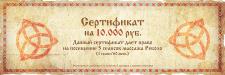 Сертификат на определенную сумму
