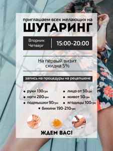 Постер для салона красоты