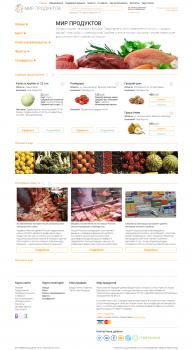 Оптовый портал «Мир продуктов»