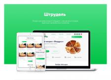 Дизайн сайта   Кафе-пекарня с доставкой