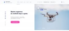 Дизайн сайта магазина электронных товаров