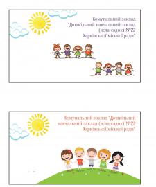 Разработка визитки для детского сада