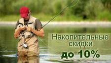 Баннер для рыболовного интернет-магазина