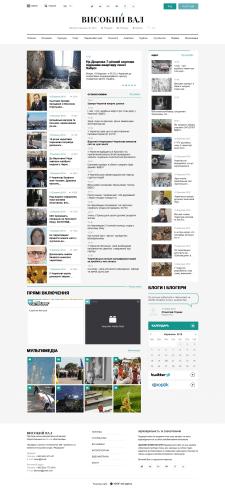 Високий Вал - Новостной портал