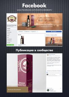 Бальзам Болотова / Facebook