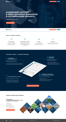 Посадочная страница торгово-финансовой платформы.