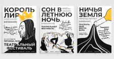 Театральные плакаты