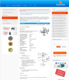 Наполнение каталога компании «ИнжСпецТорг»