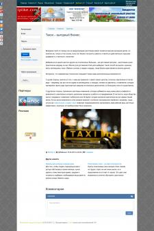 Такси – выгодный бизнес