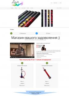 Создание интернет-магазина кальянов