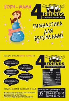 "Дизайн листовок для фитнес-центра ""4FRIENDS"""