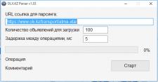Скоростной парсер телефонных номеров OLX Ver 2.0