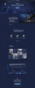Landing Page агенство Стартур
