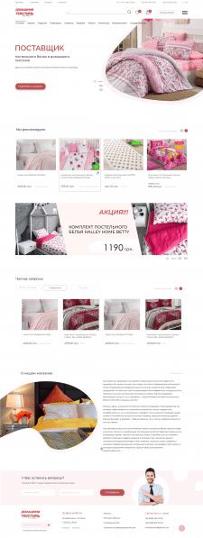 Интернет-магазин постельного белья Cottonbox
