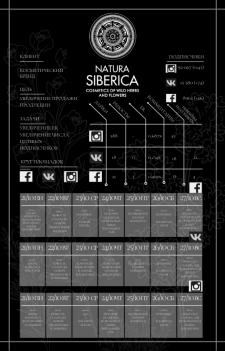 Сиберика_СММ