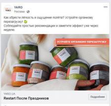 Креатив для рекламы в Фейсбуке Yaro Food