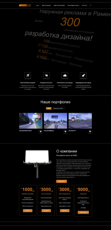 Сайт по размещению наружной рекламы