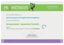 Certificate Scratch course