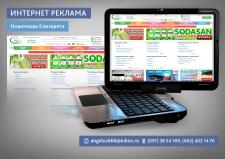 Рекламные баннеры на сайте