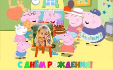 Именное видео поздравление от свинки Пеппы