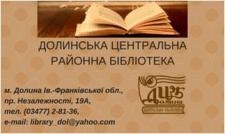 Дизайн візитки для бібліотеки