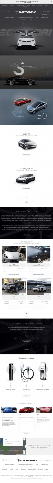 Сайт Тесла