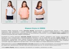 Магазин одежды (разделы)