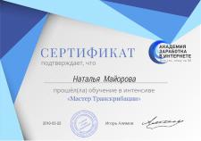 """сертификат по обучению """"Мастер транскрибации"""""""